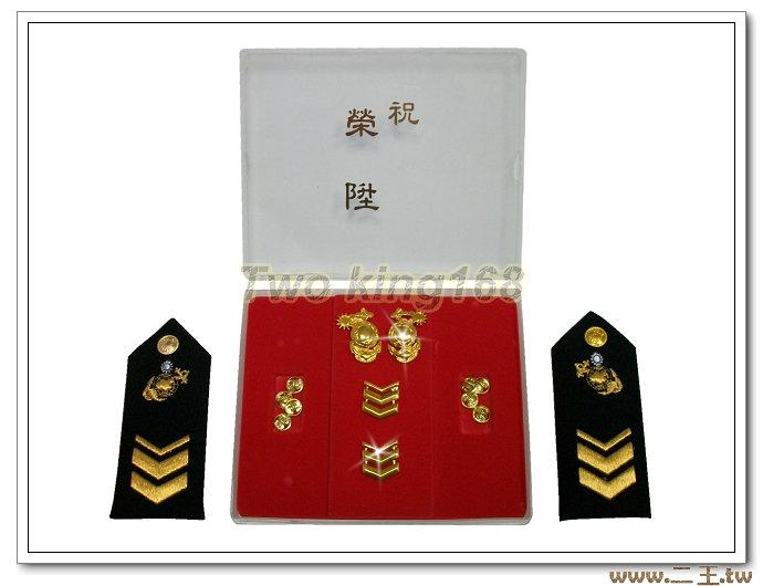 海軍陸戰隊三等長榮陞禮盒