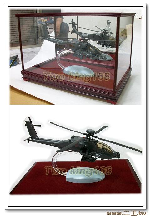 ☆阿帕契直昇機1比40(玻璃框價格1000元只限自取)飛機模型