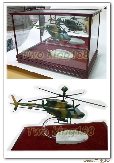 ★OH58戰搜直昇機綠色1比30(玻璃框價格1000元只限自取)飛機模型