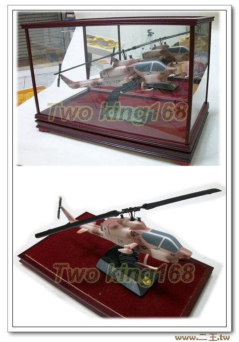☆AH1W眼鏡蛇攻擊直昇機1比35(沙色)(玻璃框價格1000元只限自取)飛機模型