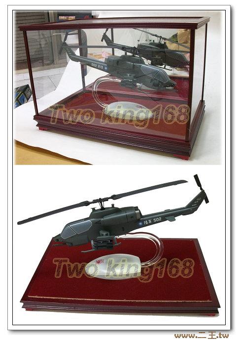 AH1W眼鏡蛇攻擊直昇機1比35(玻璃框價格1000元只限自取))飛機模型