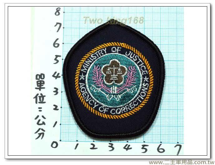 法務部矯正署監守管理員-大盤帽徽-100元