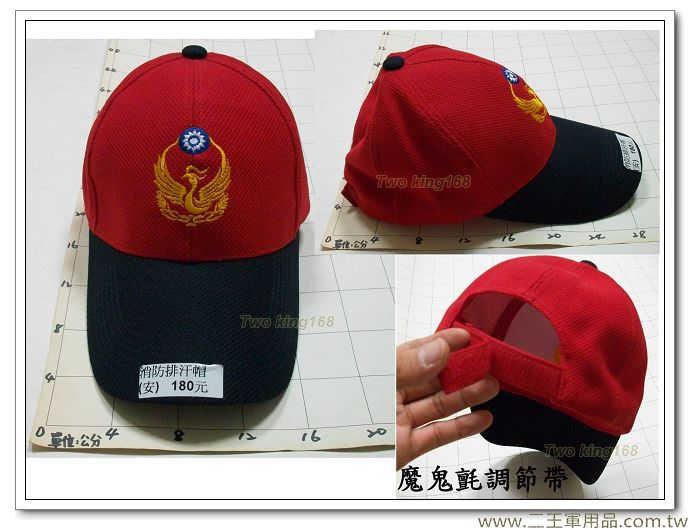 ☆消防排汗帽-200元 棒球帽 小帽 便帽