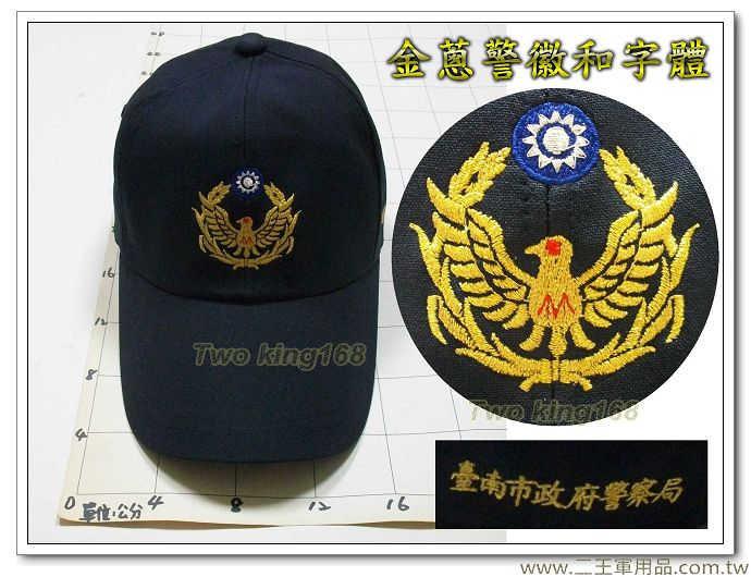 台南市政府警察局帽(金蔥警徽和字體)