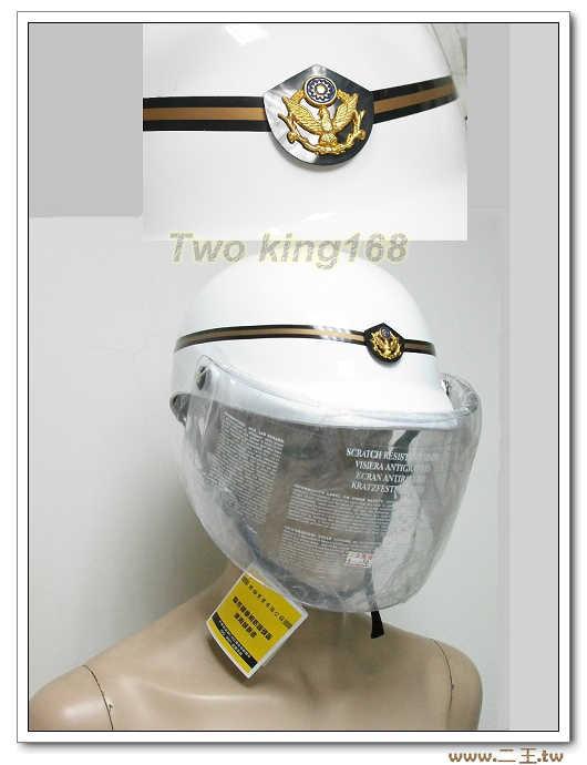 警用安全帽(白色)有護目罩-警察安全帽