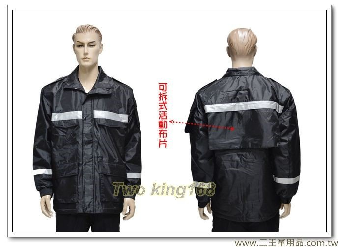 黑色巡守外套【8102A-2】