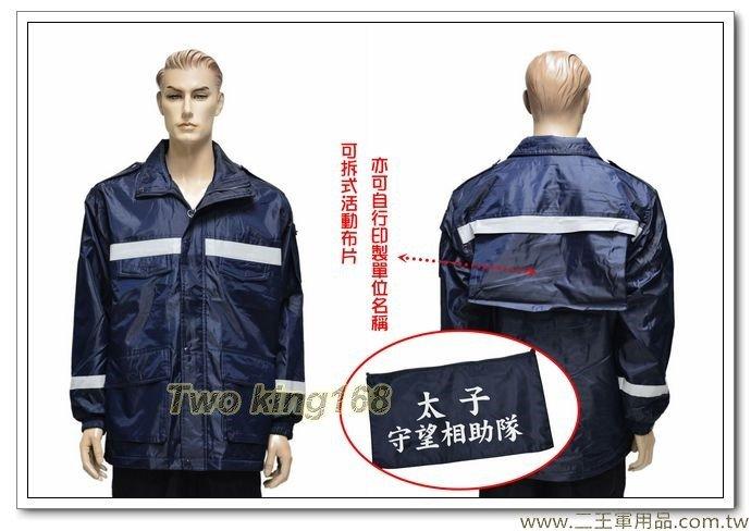 深藍色巡守外套【289】