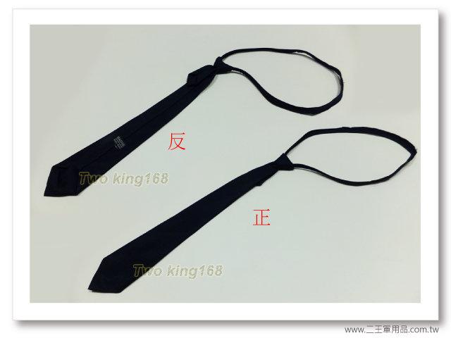 警察領帶(深藍色-自動拉鍊式)-警察裝備-120元