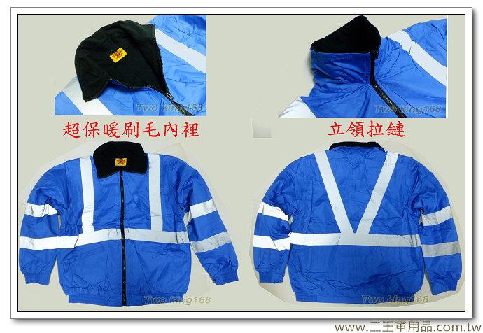 藍色二用式-反光夾克-防寒夾克-防寒外套-A35-1-1000元