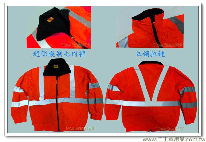 橘色二用式-反光夾克-防寒夾克-防寒外套-A35-1000元
