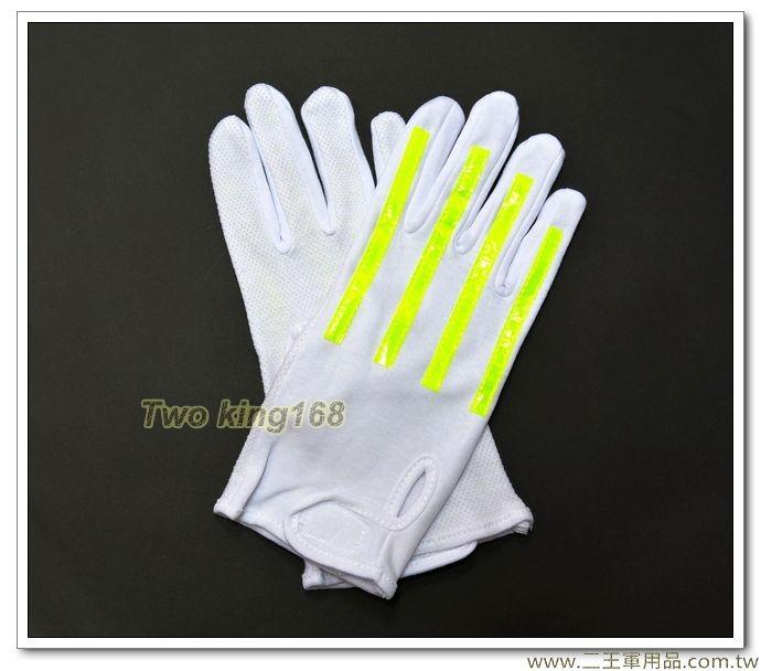 交通指揮專用反光白手套 #防滑顆粒