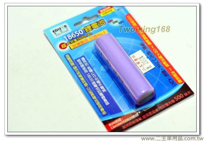 18650鋰電池(台灣製)