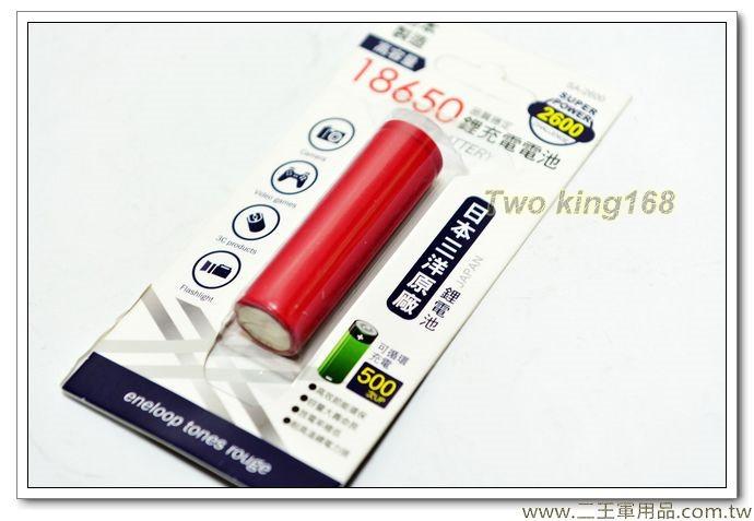 18650鋰電池