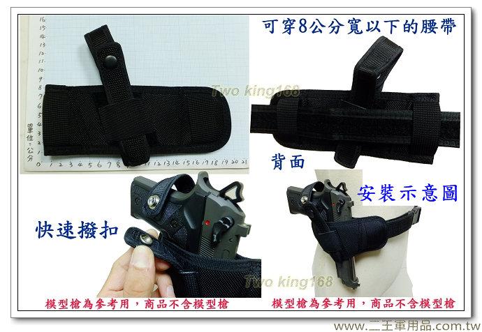 刑警便衣槍套(長條型)-警察裝備