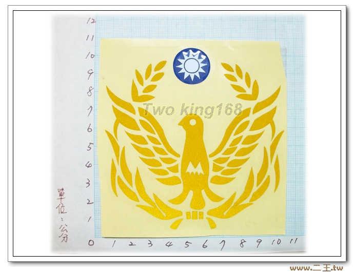 反光型警鴿貼紙-警徽貼紙(小)