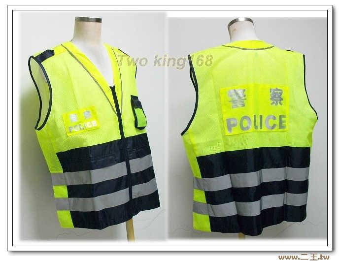 警察反光背心(制式透氣網狀)-警用反光背心