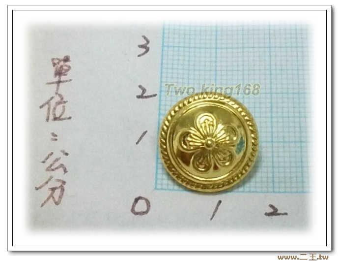 警用制服金屬鈕扣-警察鈕扣(鋁質.金色)(小)