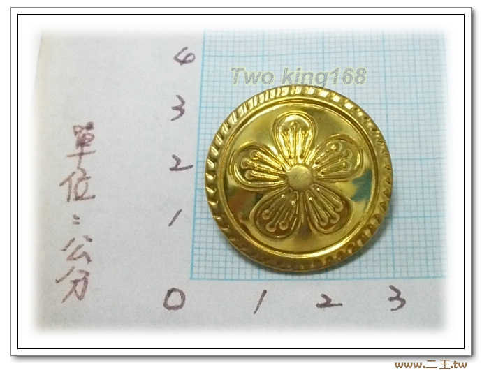 警用制服金屬鈕扣-警察鈕扣(鋁質.金色)(大)