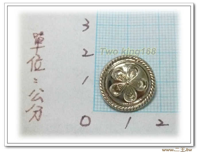 義警制服金屬鈕扣-警察鈕扣(鋁質.銀色)(小)