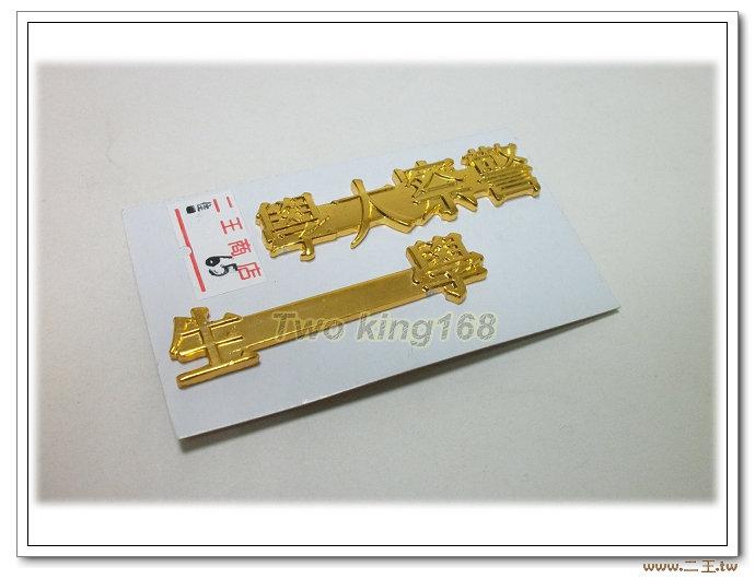 警察大學學生領章(金色銅質)金屬領章-警用領章-警察領章