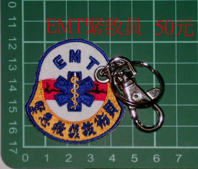 EMT緊急救護技術員鑰匙圈23-55@EMT緊急救護技術員鑰匙圈
