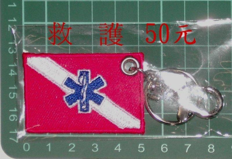 EMT救護鎖圈/鑰匙圈 23-50