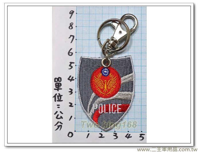 袖招警察徽章鑰匙圈-警徽鑰匙圈(單面)-警鴿鑰匙圈-60元