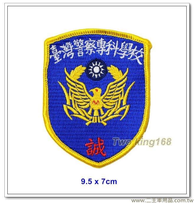 新版台灣警察專科學校臂章 #警專臂章