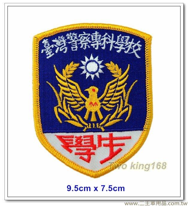 台灣警察專科學校學生臂章 #警專臂章 一個50元