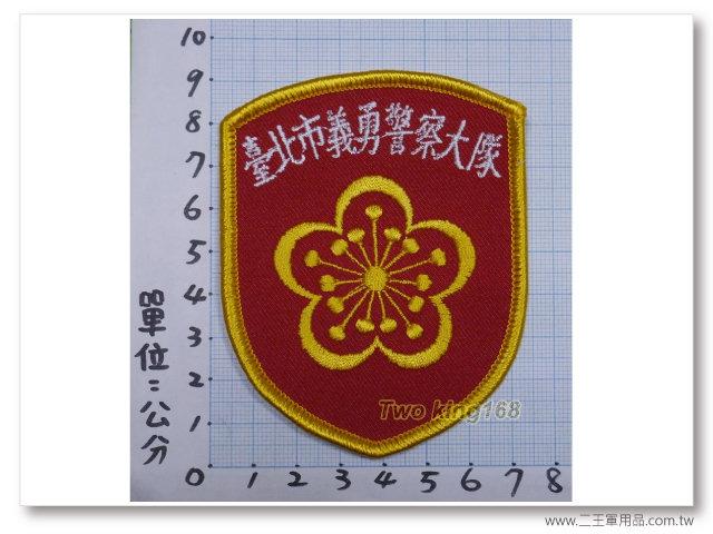 臺北市義勇警察大隊(由左到右)NO24-40元