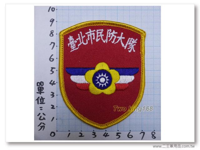 臺北市民防大隊(由左到右)NO40-40元