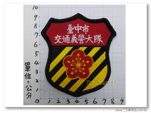 臺中市交通義警大隊(由左到右)NO61-40元