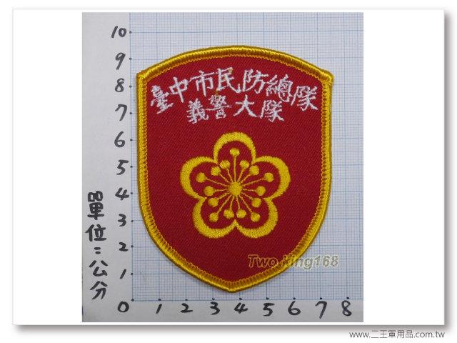 臺中市民防總隊義警大隊(由左到右)NO31-40元