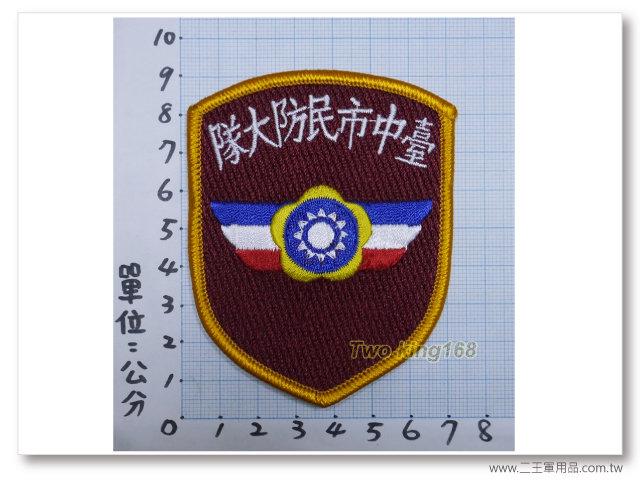 臺中市民防大隊(由右到左)(暗紅色)NO42-40元