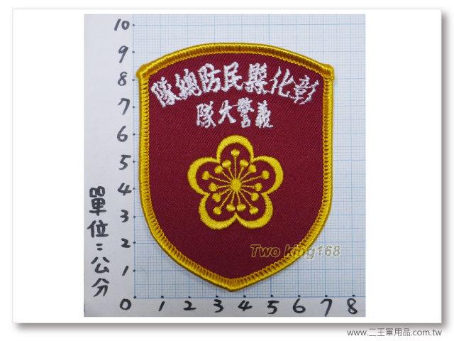 彰化縣民防總隊義警大隊(由右到左)NO32-40元
