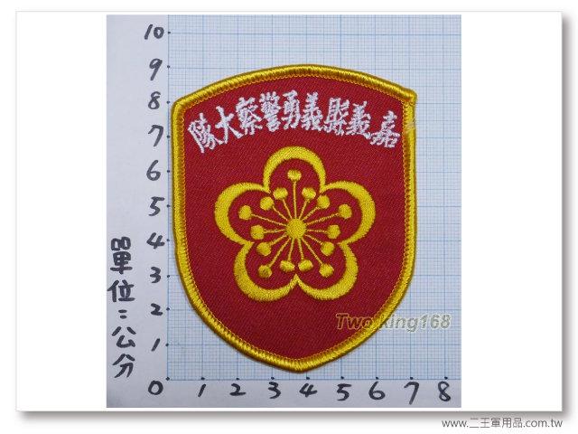 嘉義縣義勇警察大隊(由右到左)NO38-40元