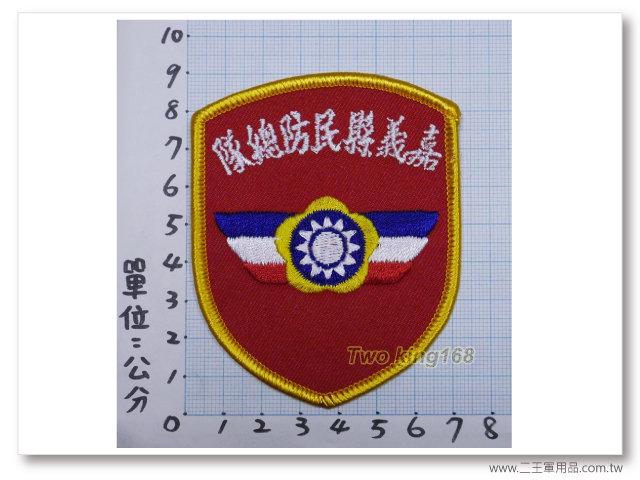 嘉義縣民防總隊(由右到左)NO44-40元
