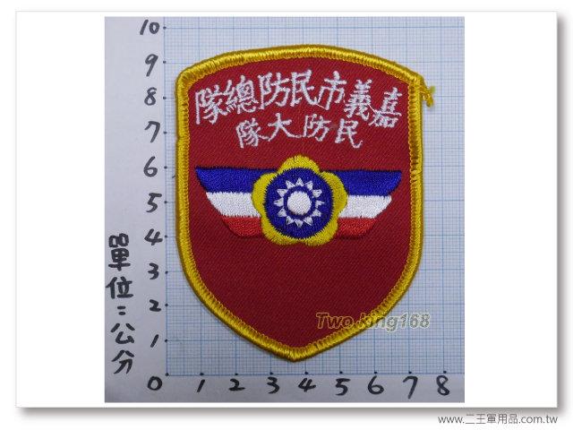 嘉義市民防總隊民防大隊(由右到左)(紅色)NO45-40元