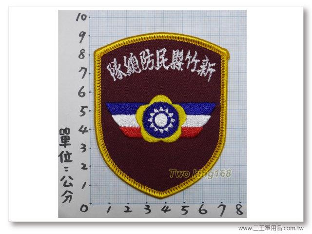 新竹縣民防總隊-(由右到左)(暗紅色)NO41-40元