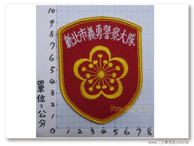 新北市義勇警察大隊(由左到右)NO25-40元
