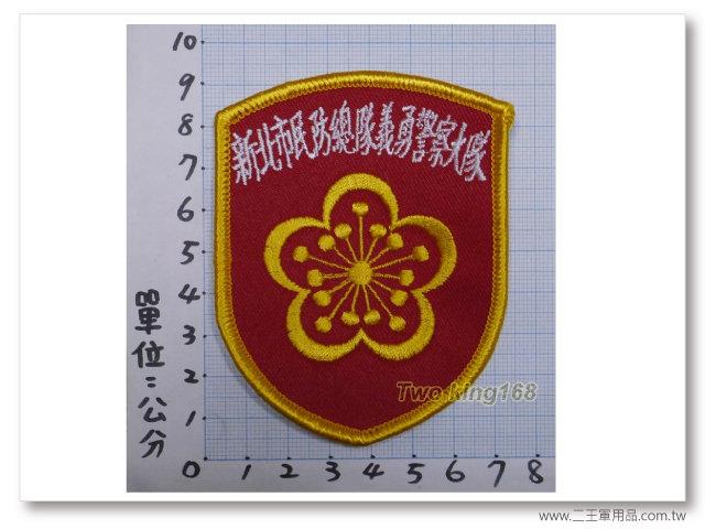 新北市民防總隊義勇警察大隊-(由左到右)(紅色)NO26-40元