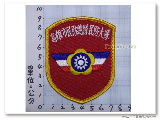 高雄市民防總隊-民防大隊(由左到右)(紅色)NO49-40元