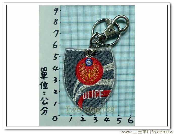 袖招警察徽章鑰匙圈-警徽鑰匙圈(雙面)-警鴿鑰匙圈-90元