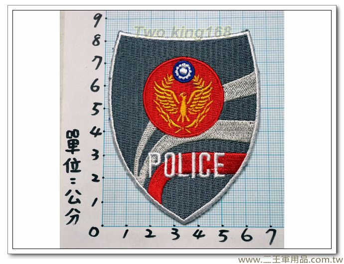 袖招警察徽章-警徽-警鴿-40元