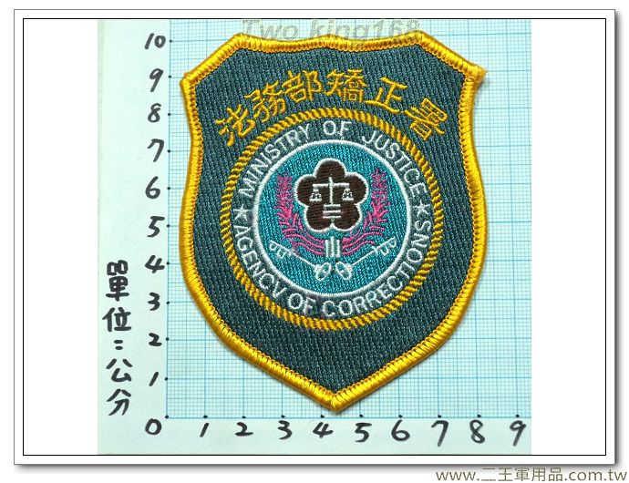 法務部矯正署監守管理員-臂章-65元