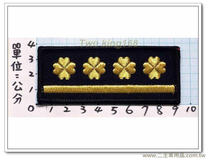 法務部矯正署監守管理員-幸運草階級胸章(一線四)-30元