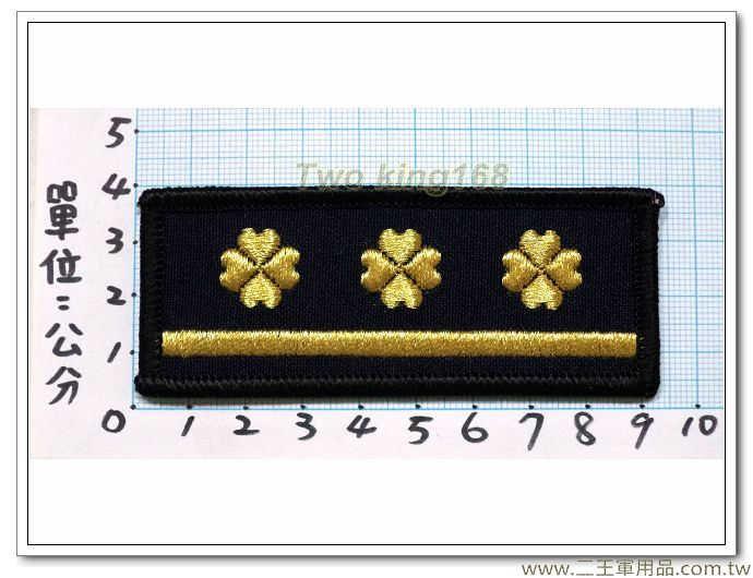 法務部矯正署監守管理員-幸運草階級胸章(一線三)-30元