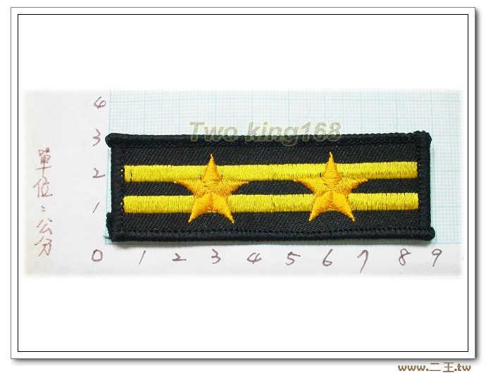 警察胸階二線二星--警察胸章