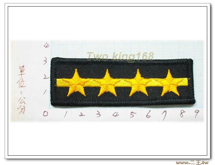 警察胸階一線四星--警察胸章