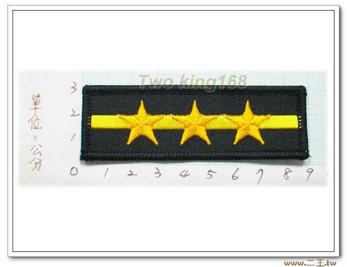 警察胸階一線三星--警察胸章